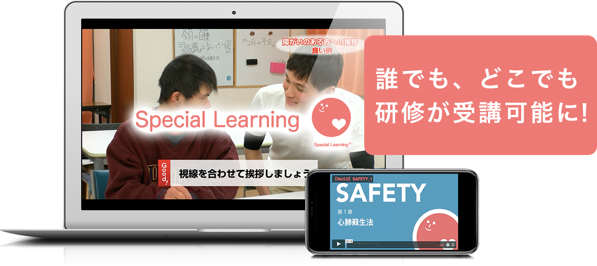 Special Learningならわずか3か月で7時間研修を受講可能に!