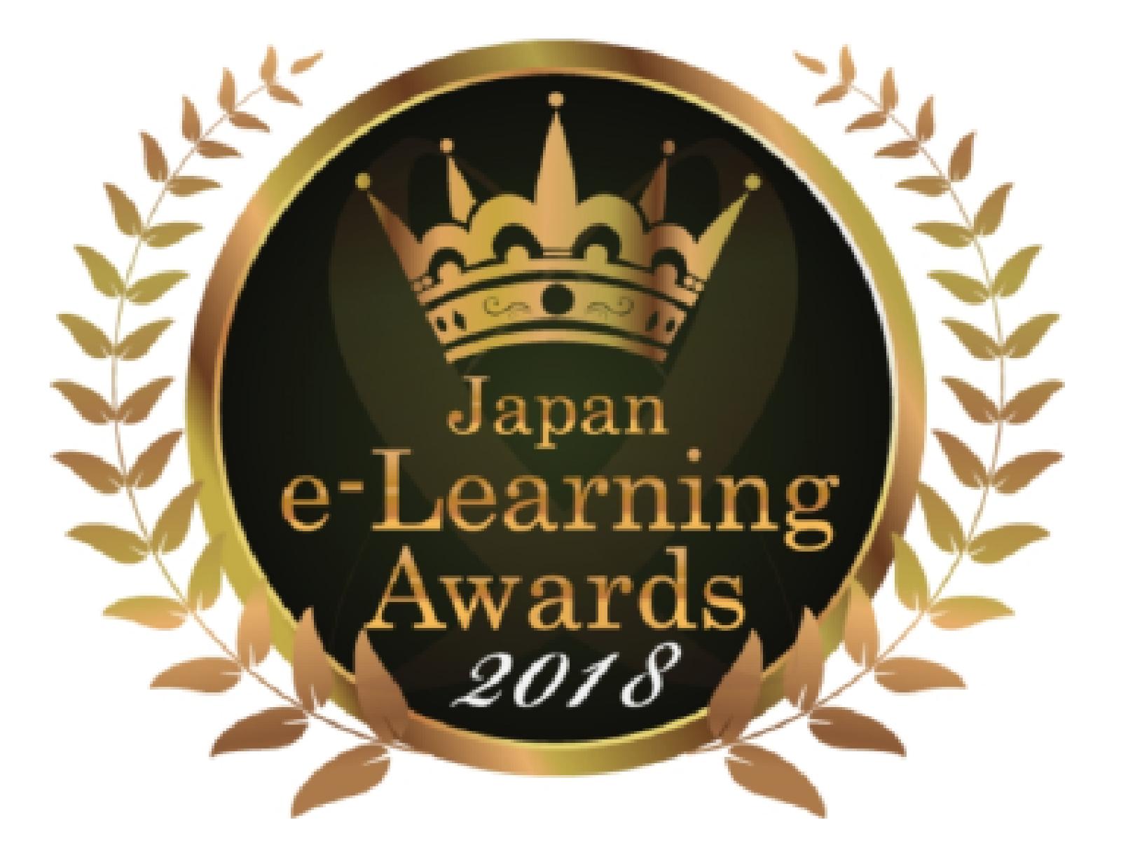 eラーニング大賞ロゴ