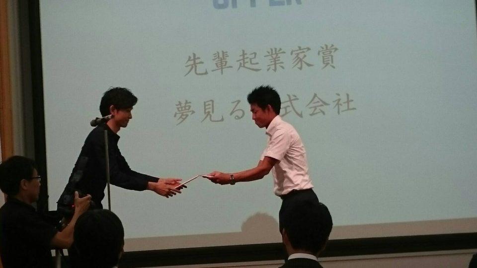 第6回大阪府起業家スタートアッパーコンテストで受賞しました!