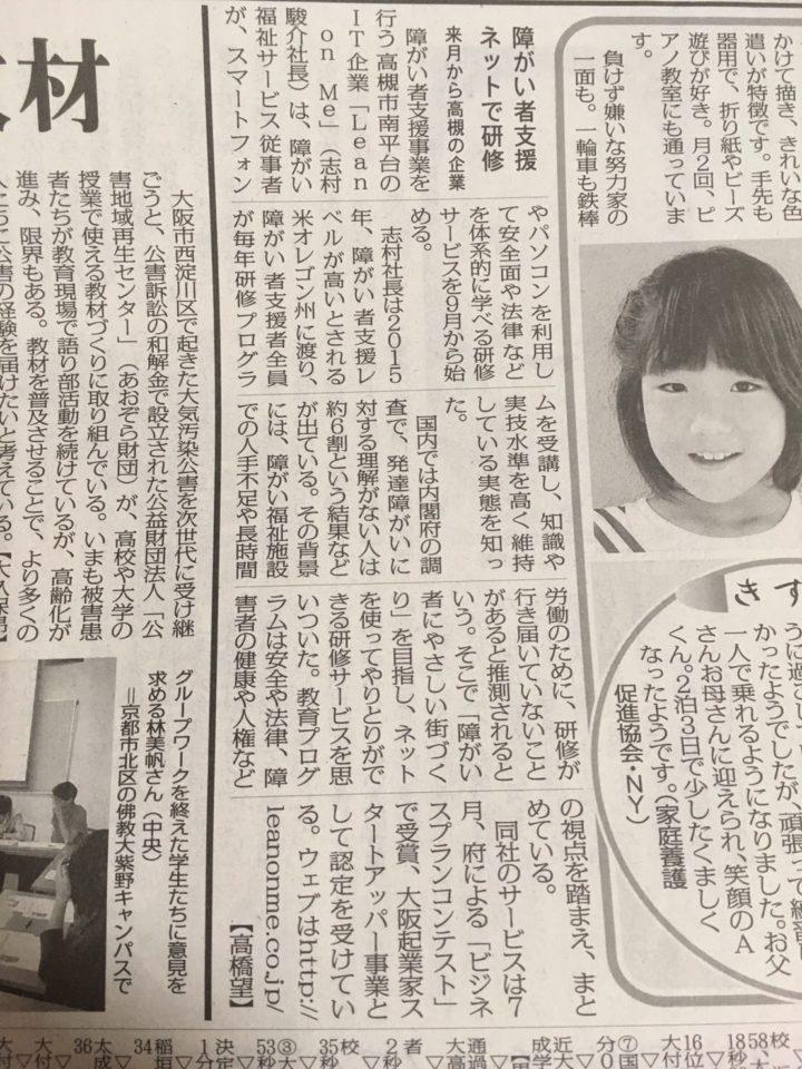 毎日新聞にて株式会社Lean on Meが紹介されました。