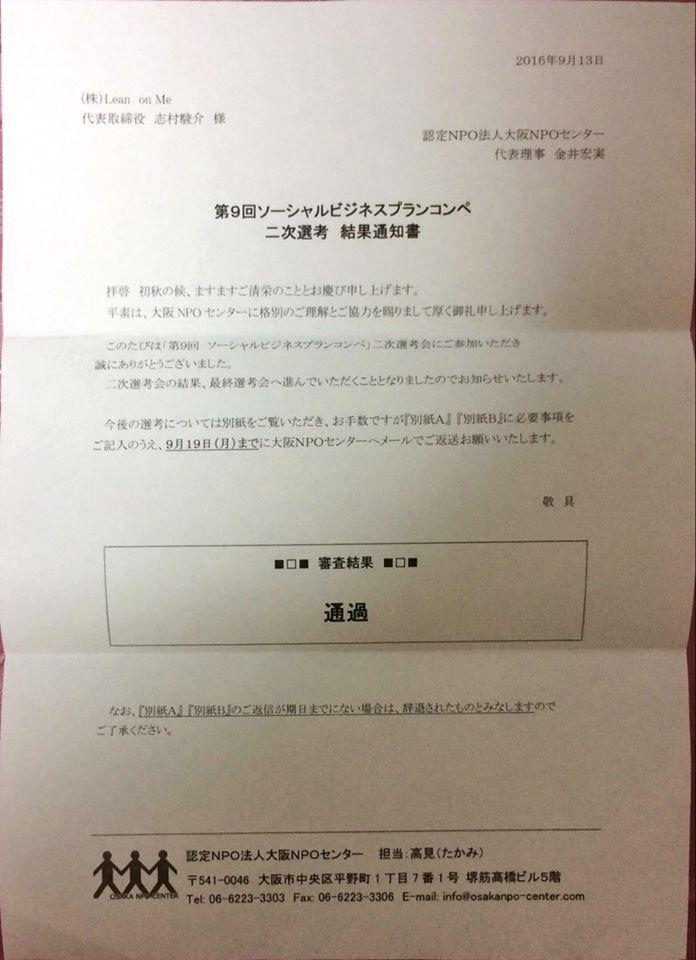 大阪NPOセンター主催ソーシャルビジネスプランコンペ2次審査通過