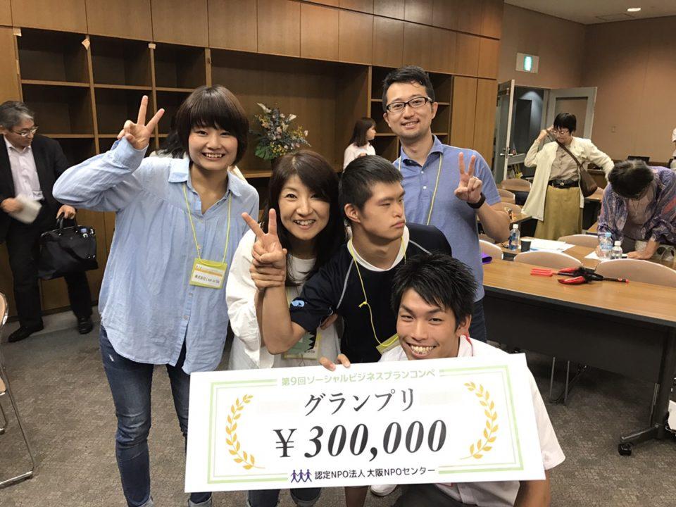 第9回ソーシャルビジネスプランコンペ グランプリ受賞