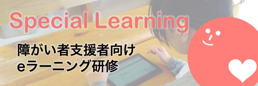 Special Learning