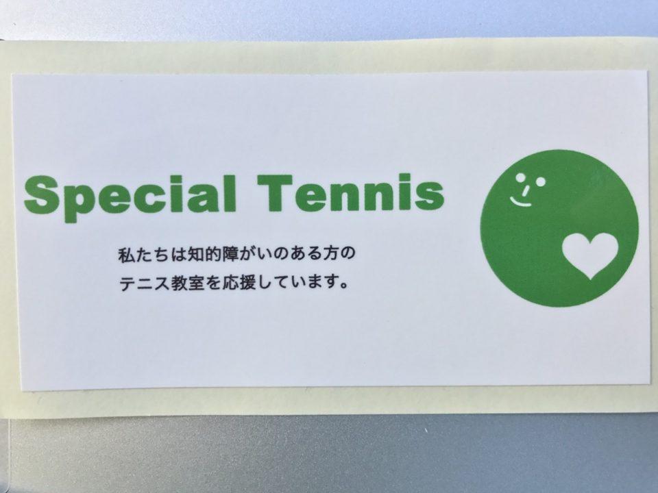 Special Tennisオリジナルステッカーが完成しました!