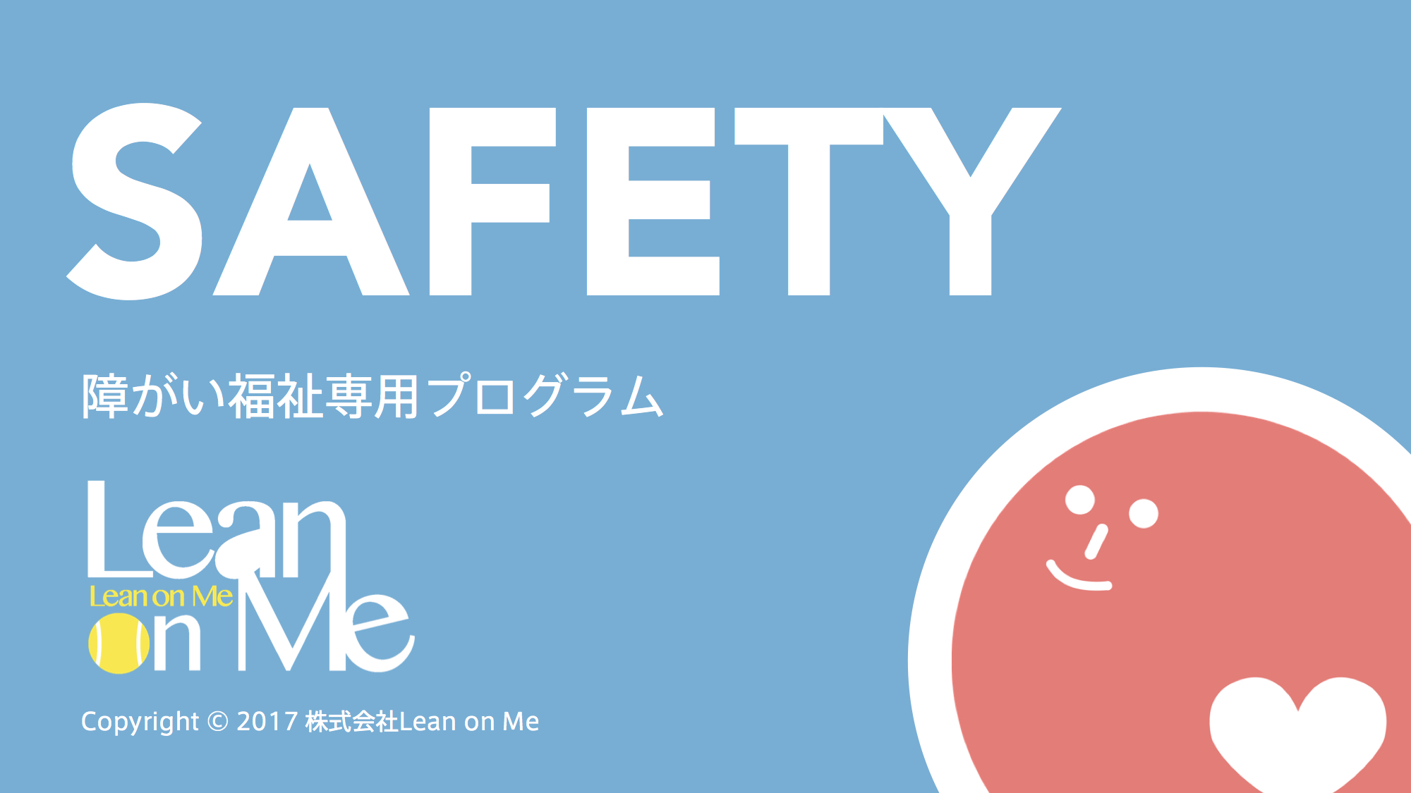 SAFETY_cover