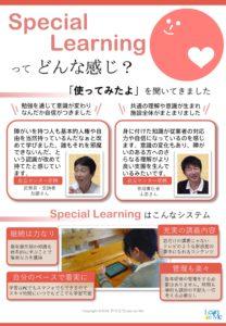 Special Learning お客様の声