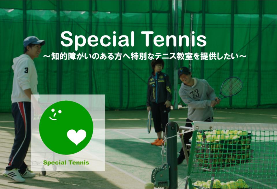 【Special Tennisクラウドファンディング挑戦中!】障がいのある方の「働く」