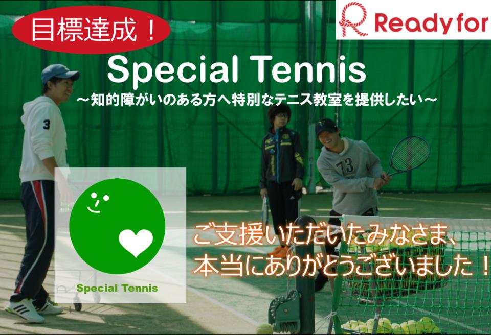 【Special Tennisクラウドファンディング終了!】ご支援いただいた皆さんありがとうございました!