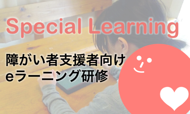 Special Learningのご案内