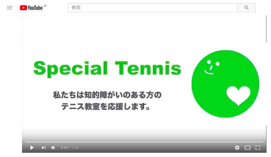 知的障がいのある方のテニス教室(Special Tennis) 参加者募集中!!