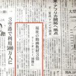 日本経済新聞にて株式会社Lean on Meが紹介されました!
