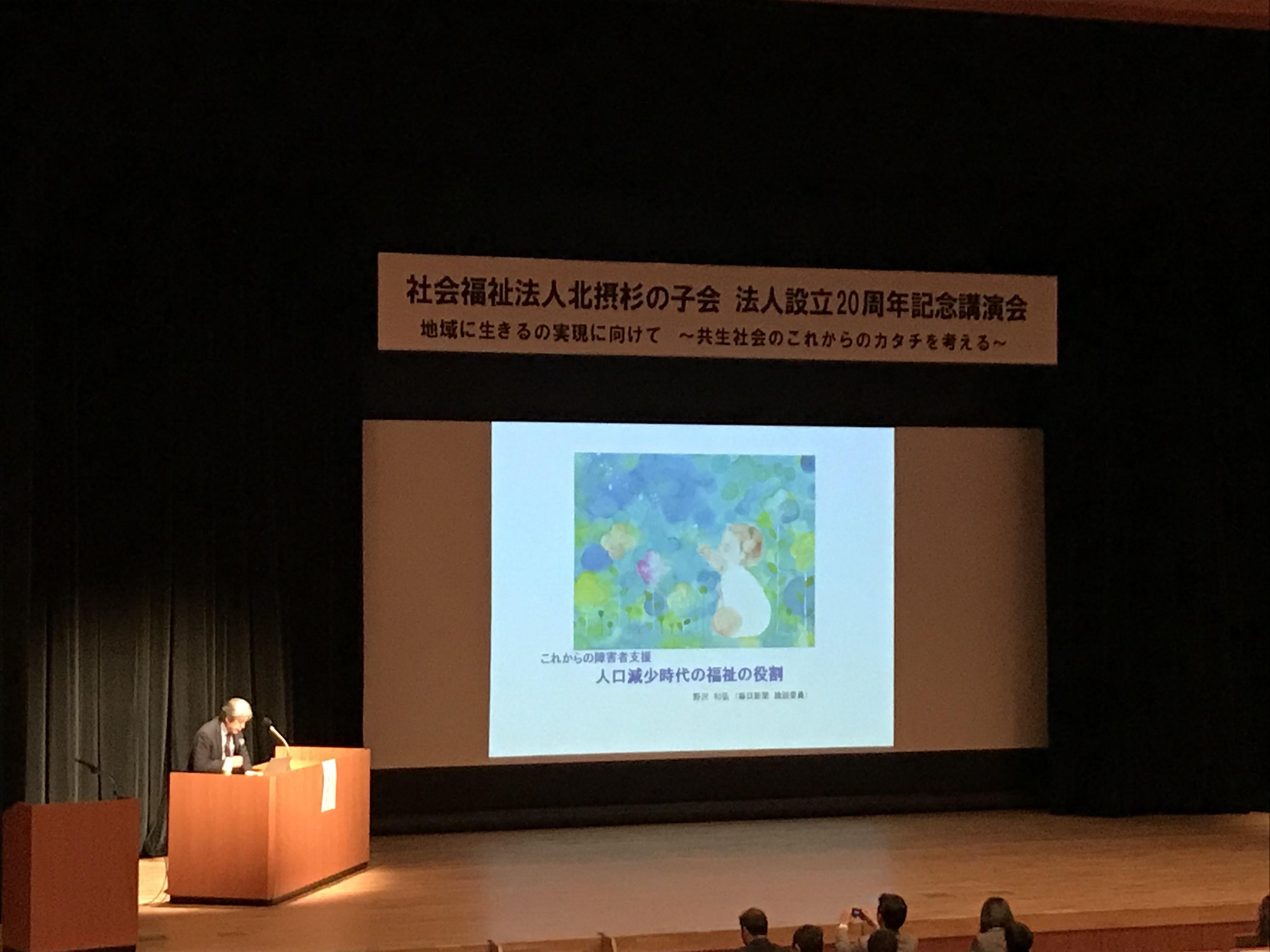 社会福祉法人北摂杉の子会の法人設立20周年記念講演会に参加しました!