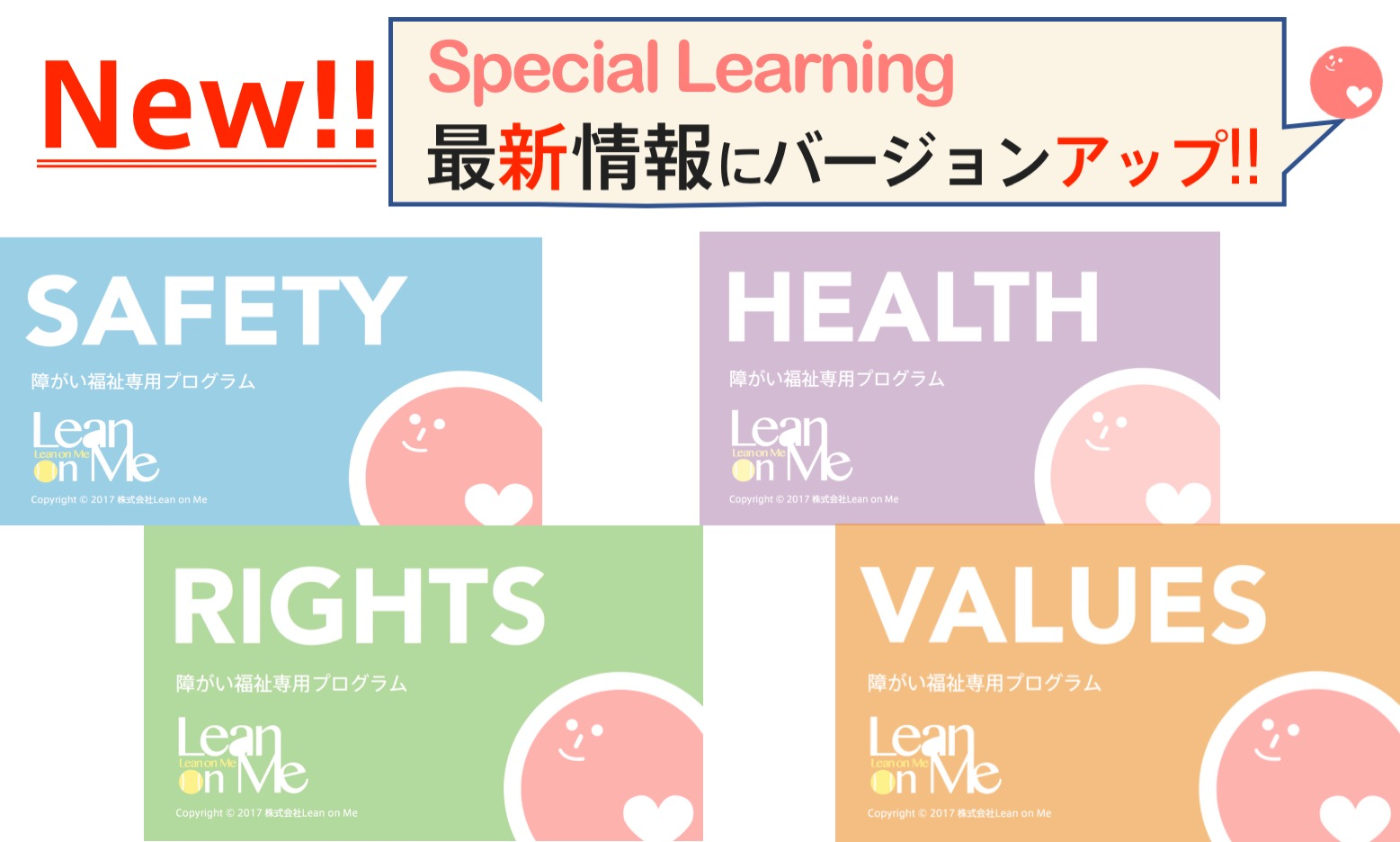 Special Learningがバージョンアップ!
