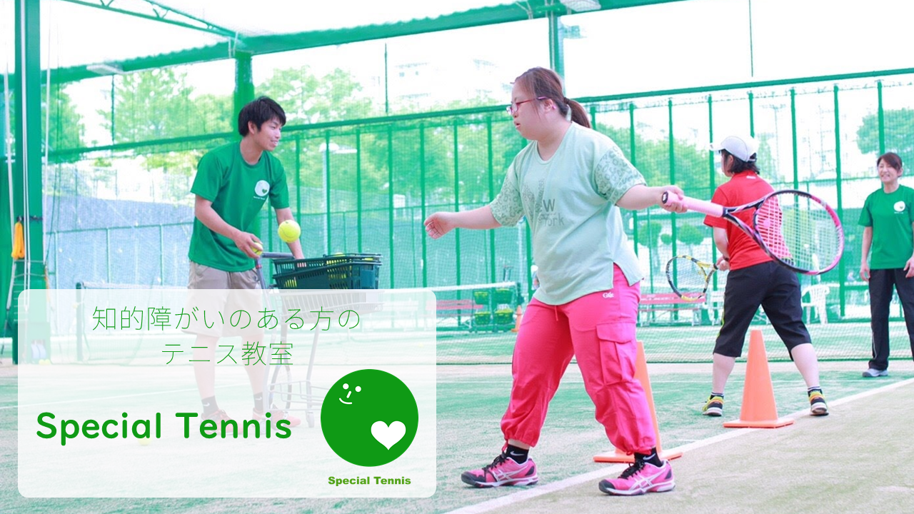 Special Tennisのご案内