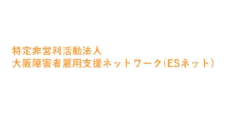 大阪障害者雇用支援ネットワーク ロゴ